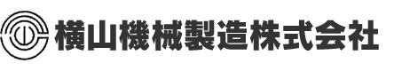 横山機械製造株式会社は、バルブ、配管の製造販売、浄水器のカートリッジ、家電製品の販売も行っています。